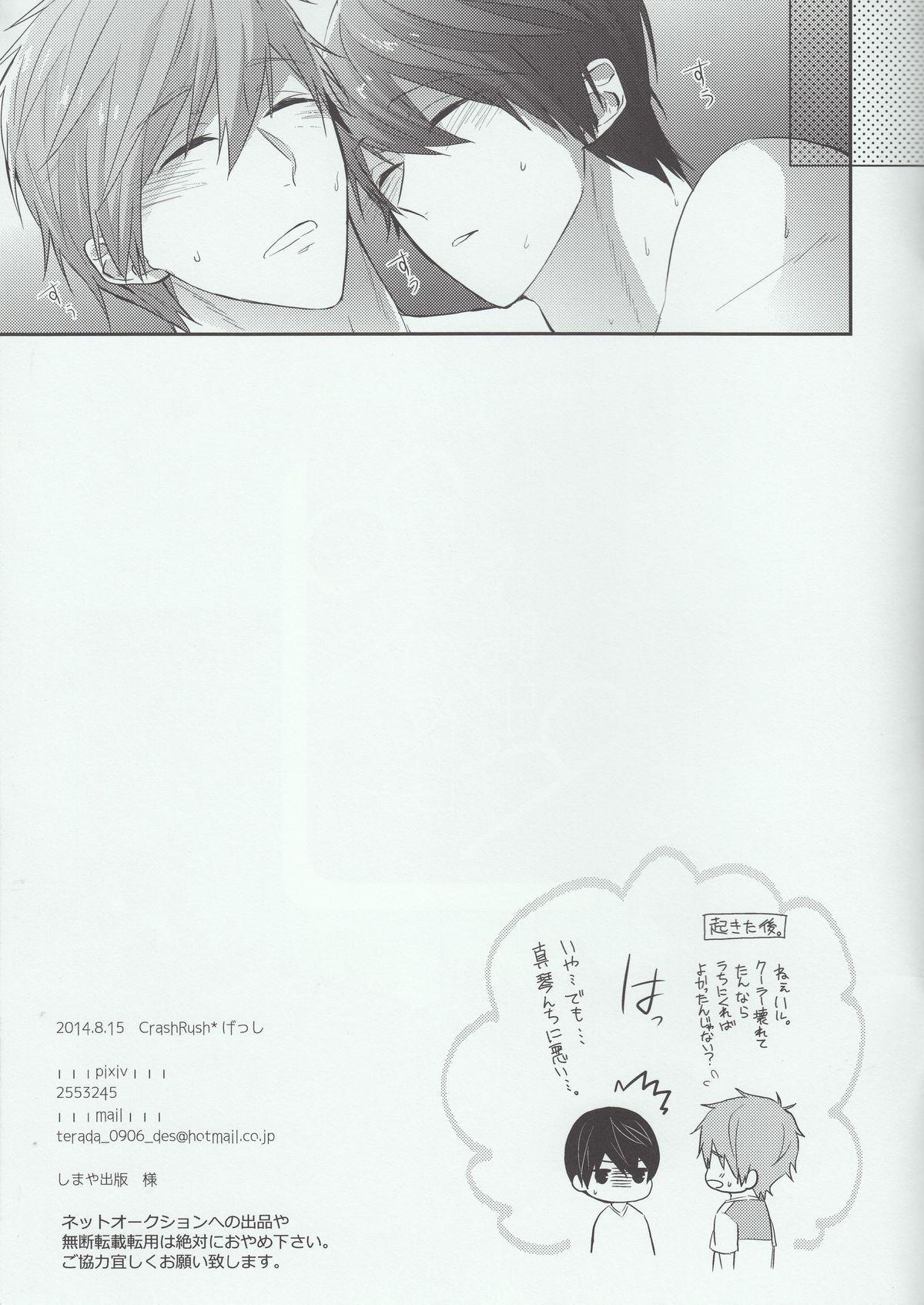 Manatsu no Yoru ha Hitobanjuu 14