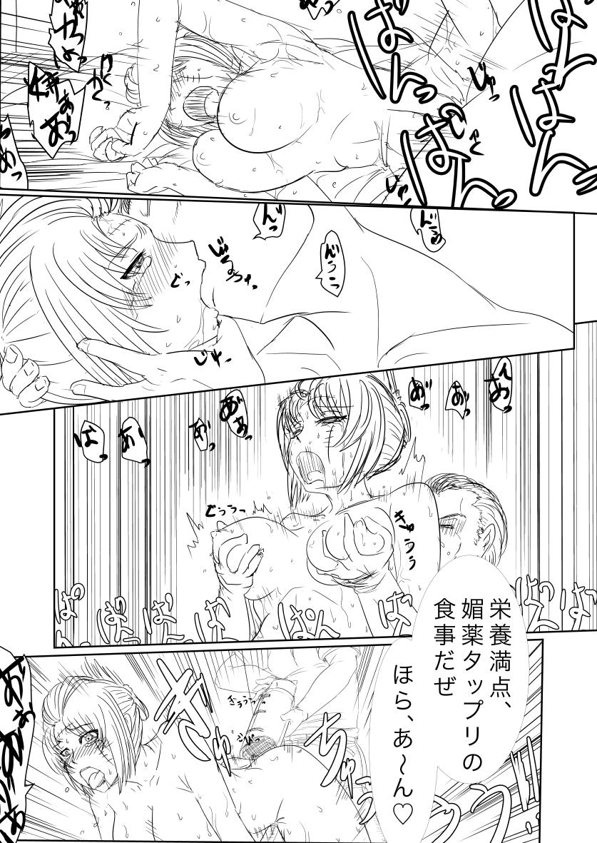 Eiga Hachi Yakuza ni Naburareru! 14