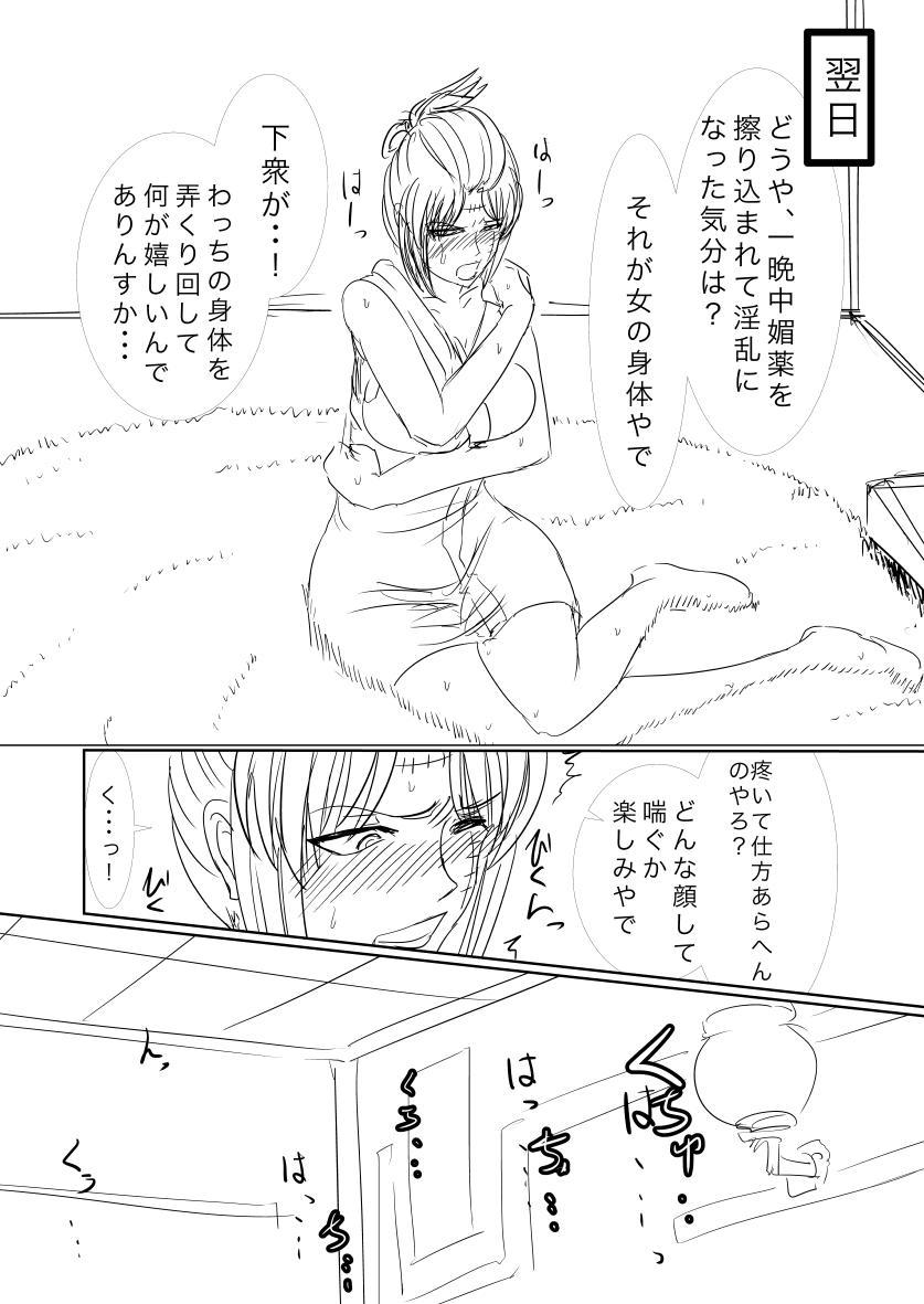 Eiga Hachi Yakuza ni Naburareru! 16