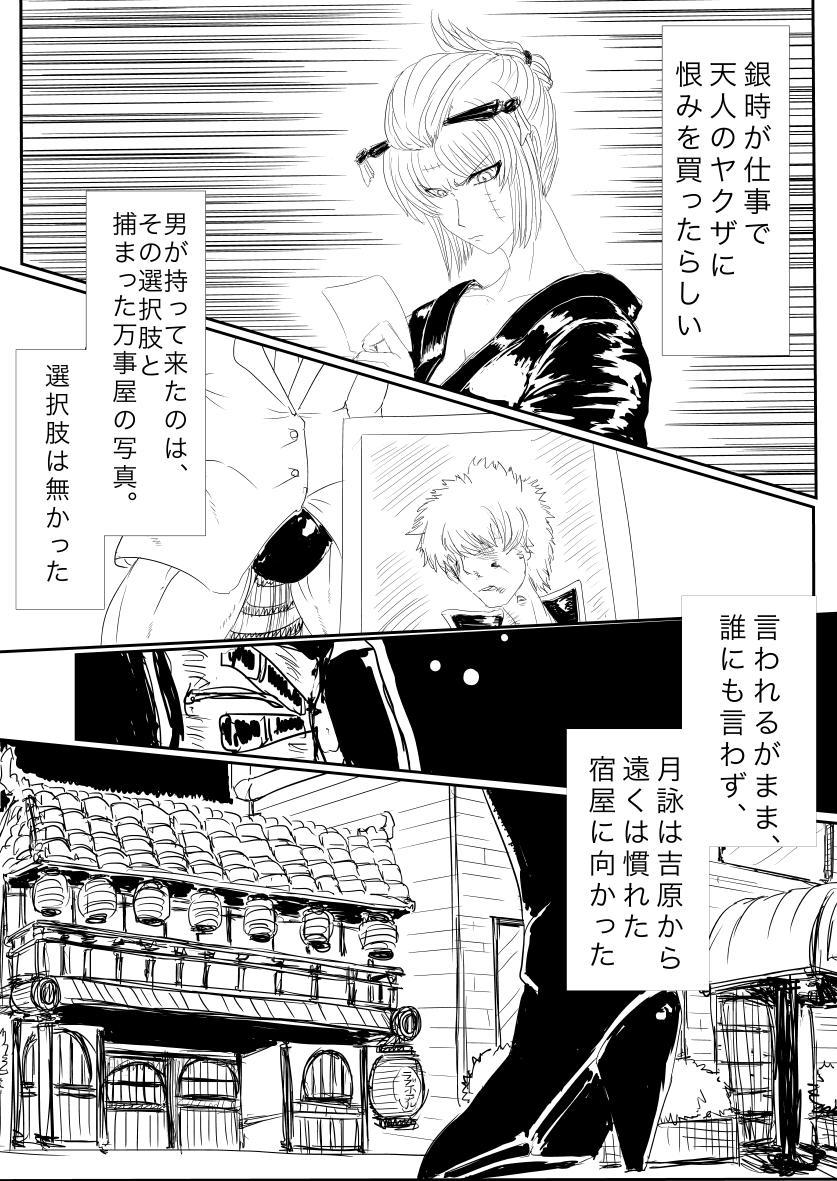 Eiga Hachi Yakuza ni Naburareru! 1