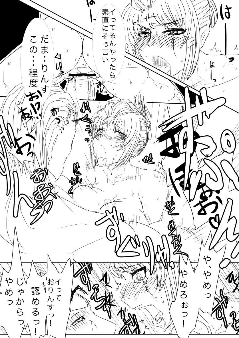 Eiga Hachi Yakuza ni Naburareru! 19