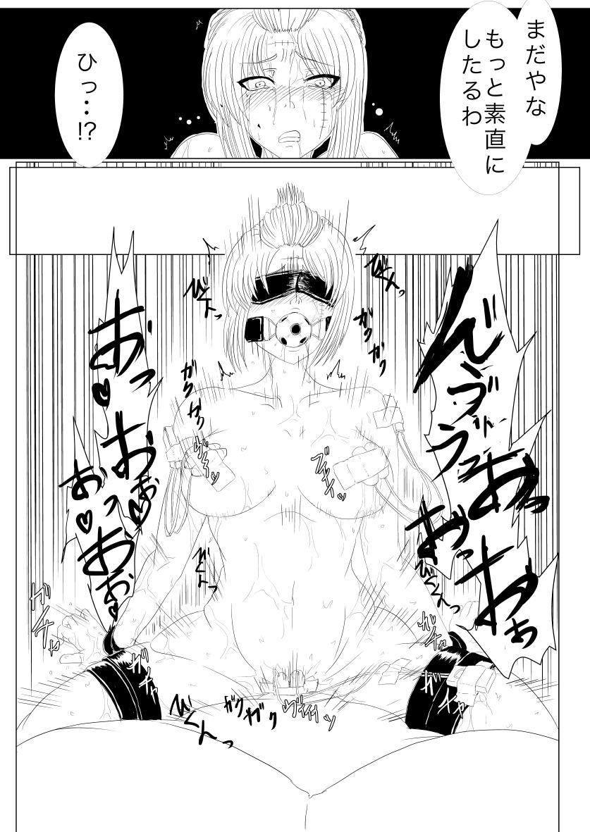 Eiga Hachi Yakuza ni Naburareru! 20