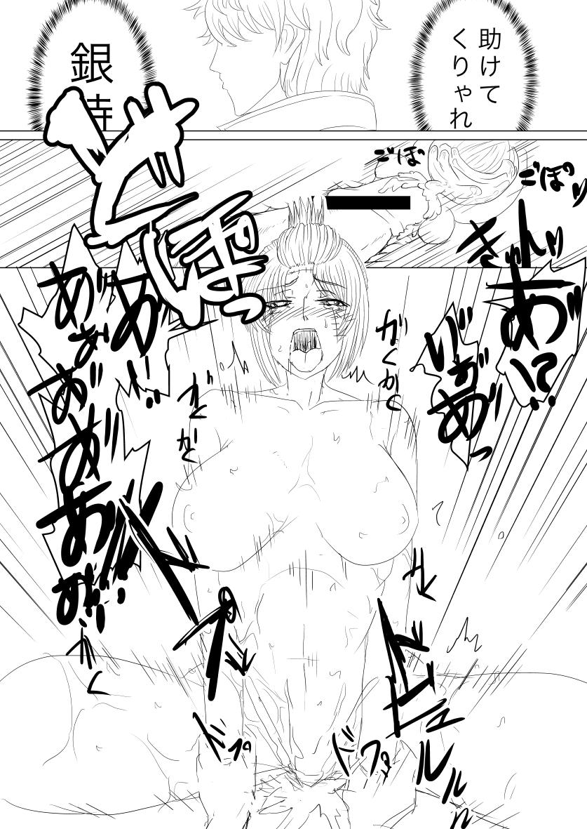 Eiga Hachi Yakuza ni Naburareru! 25