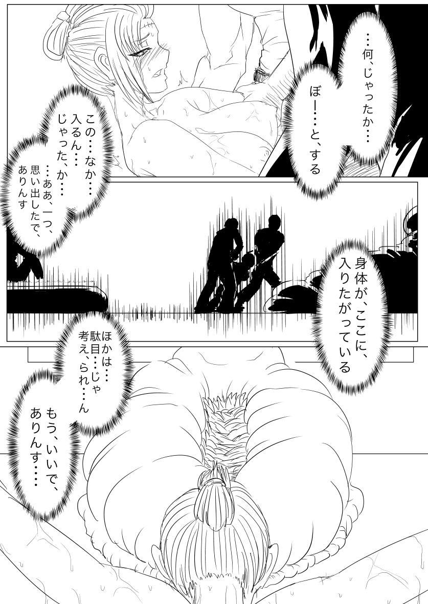 Eiga Hachi Yakuza ni Naburareru! 28