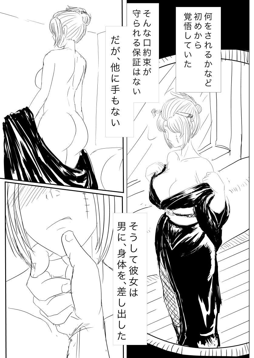Eiga Hachi Yakuza ni Naburareru! 2