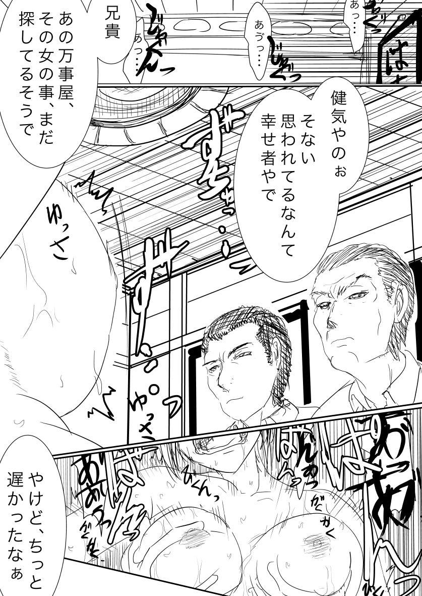 Eiga Hachi Yakuza ni Naburareru! 35