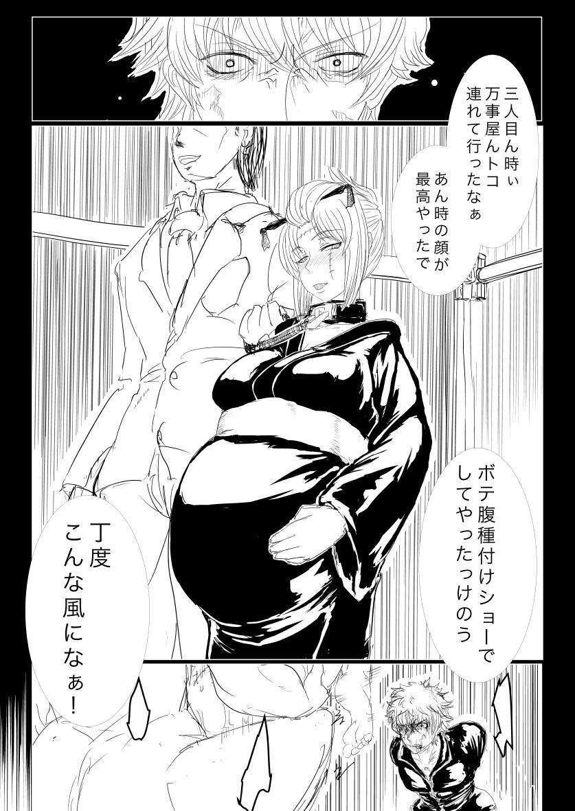 Eiga Hachi Yakuza ni Naburareru! 37