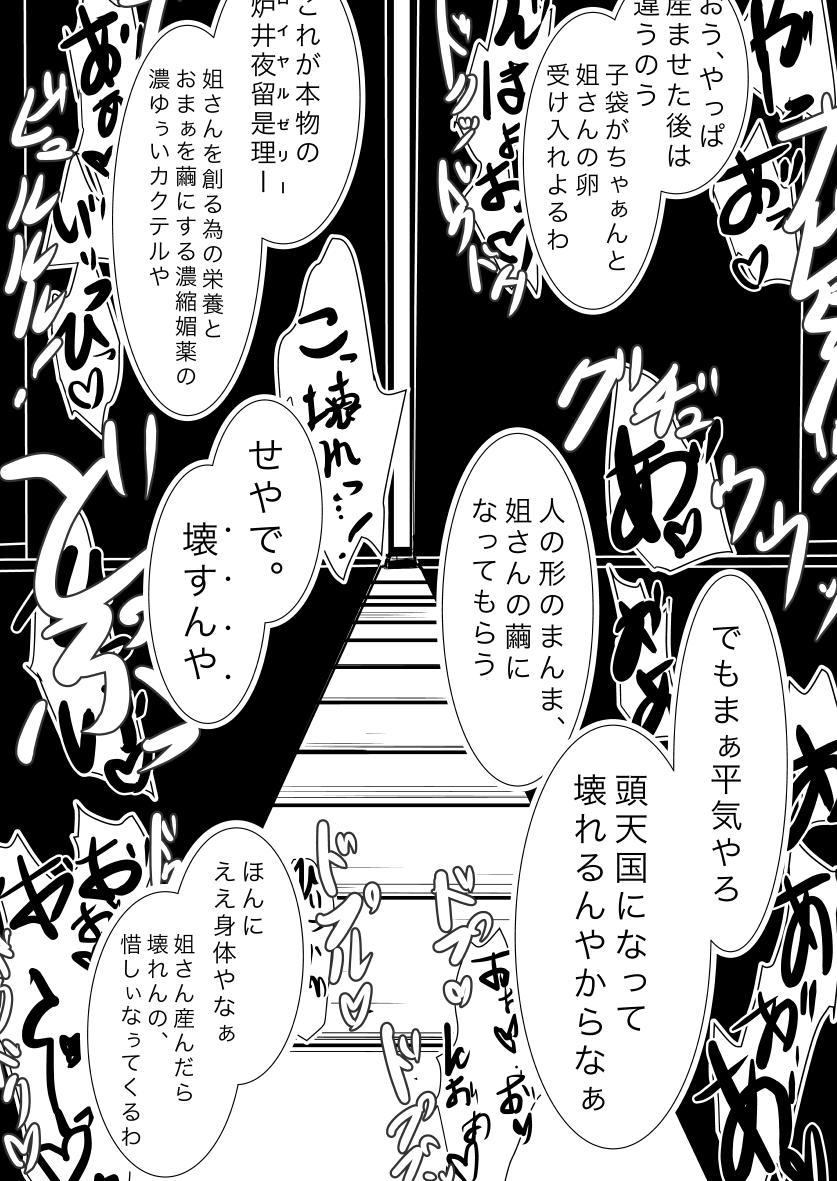 Eiga Hachi Yakuza ni Naburareru! 43