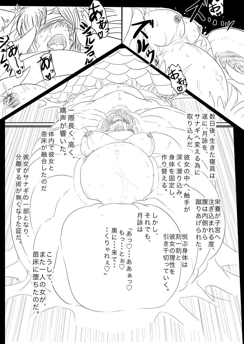 Eiga Hachi Yakuza ni Naburareru! 45