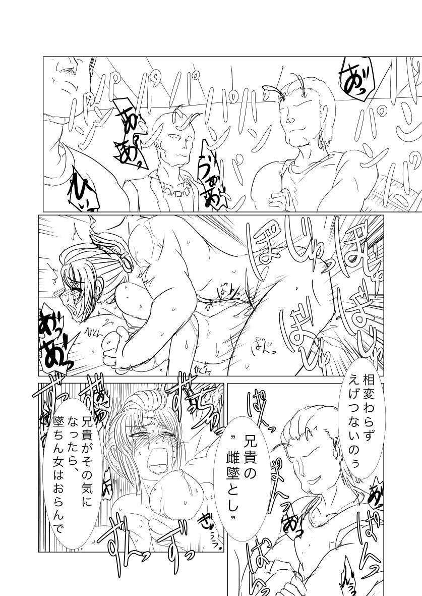 Eiga Hachi Yakuza ni Naburareru! 6
