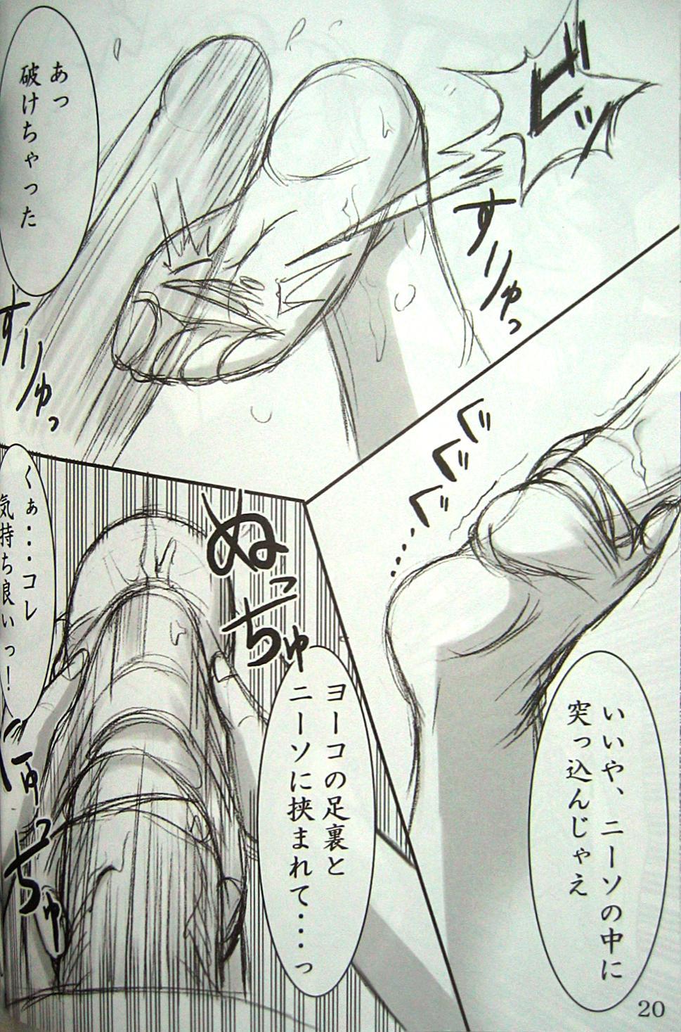 "(C72) [Archetype (Akaza)] WO-AI NI-SO 3 We love ""Over knee socks""!! 3 (Lucky Star, Tengen Toppa Gurren Lagann) 18"
