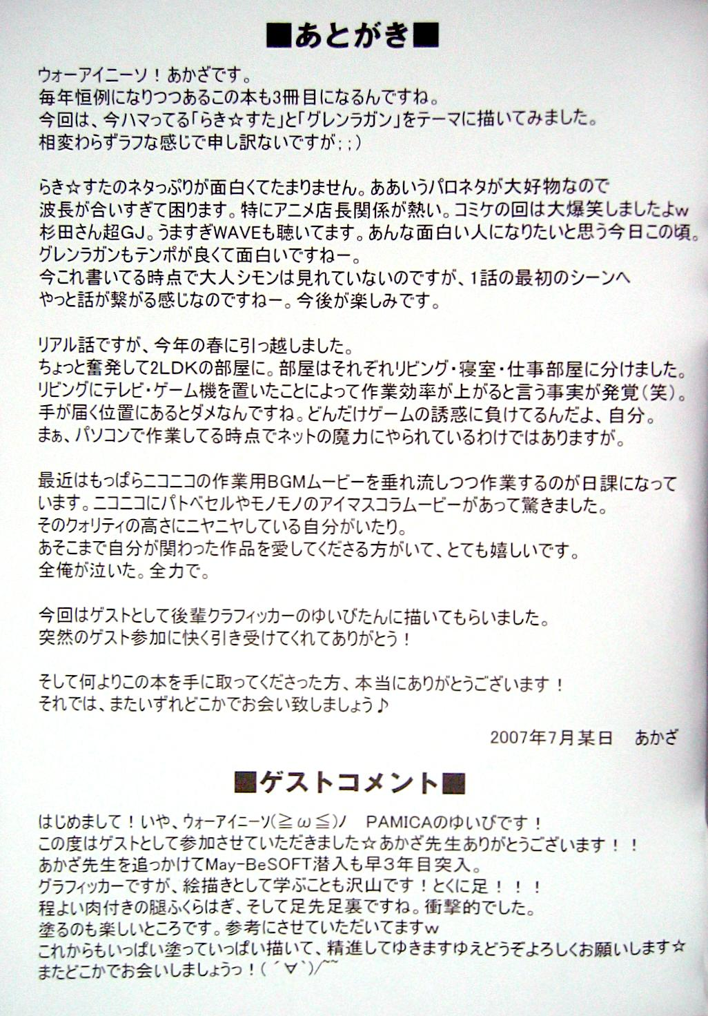 "(C72) [Archetype (Akaza)] WO-AI NI-SO 3 We love ""Over knee socks""!! 3 (Lucky Star, Tengen Toppa Gurren Lagann) 27"
