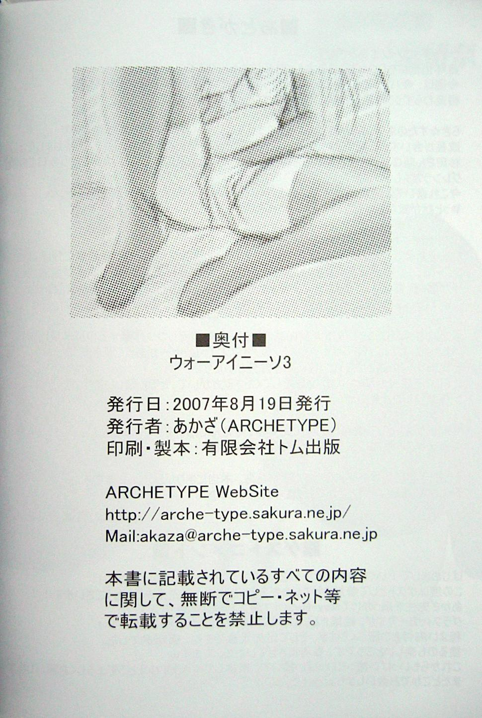 "(C72) [Archetype (Akaza)] WO-AI NI-SO 3 We love ""Over knee socks""!! 3 (Lucky Star, Tengen Toppa Gurren Lagann) 28"