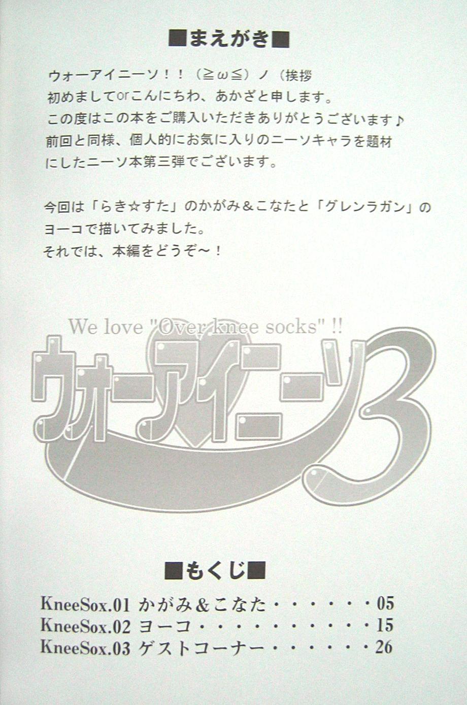 "(C72) [Archetype (Akaza)] WO-AI NI-SO 3 We love ""Over knee socks""!! 3 (Lucky Star, Tengen Toppa Gurren Lagann) 2"