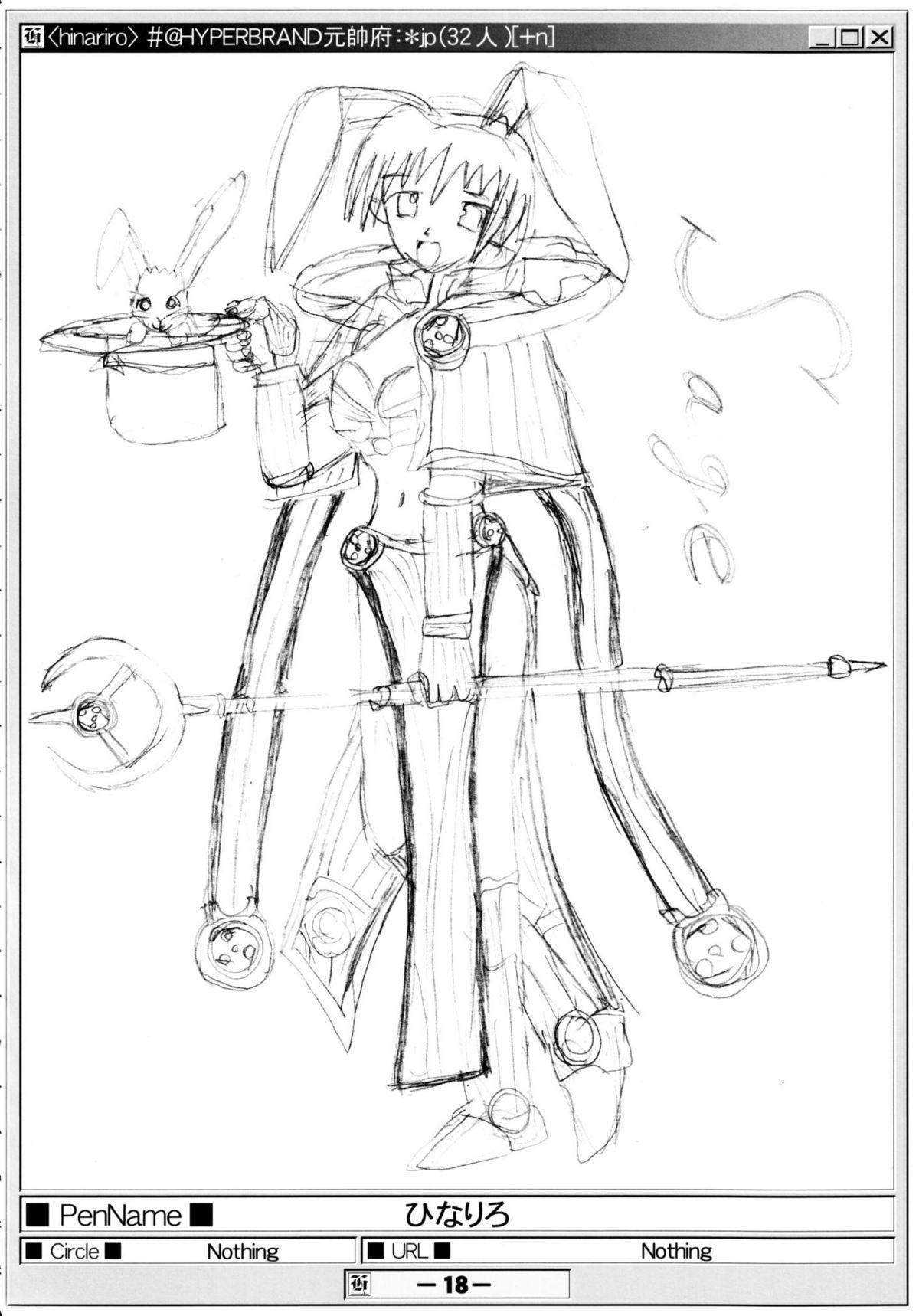 (Puniket 07) [HYPER BRAND (Deden, Ishihara Masumi, Kawamura Yasuhito)]  (Ragnarok Online) 16