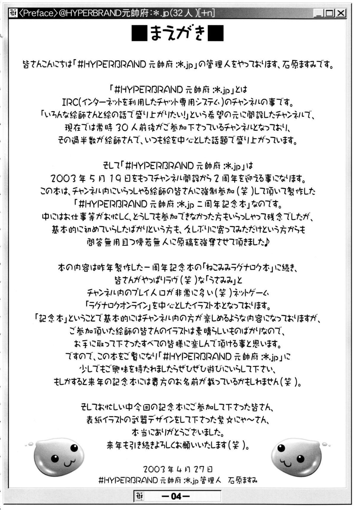 (Puniket 07) [HYPER BRAND (Deden, Ishihara Masumi, Kawamura Yasuhito)]  (Ragnarok Online) 2
