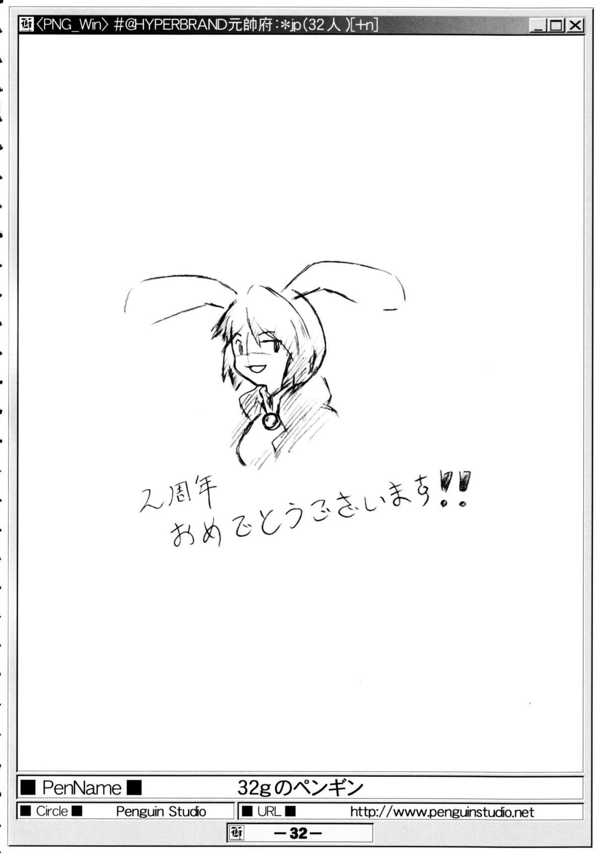 (Puniket 07) [HYPER BRAND (Deden, Ishihara Masumi, Kawamura Yasuhito)]  (Ragnarok Online) 30