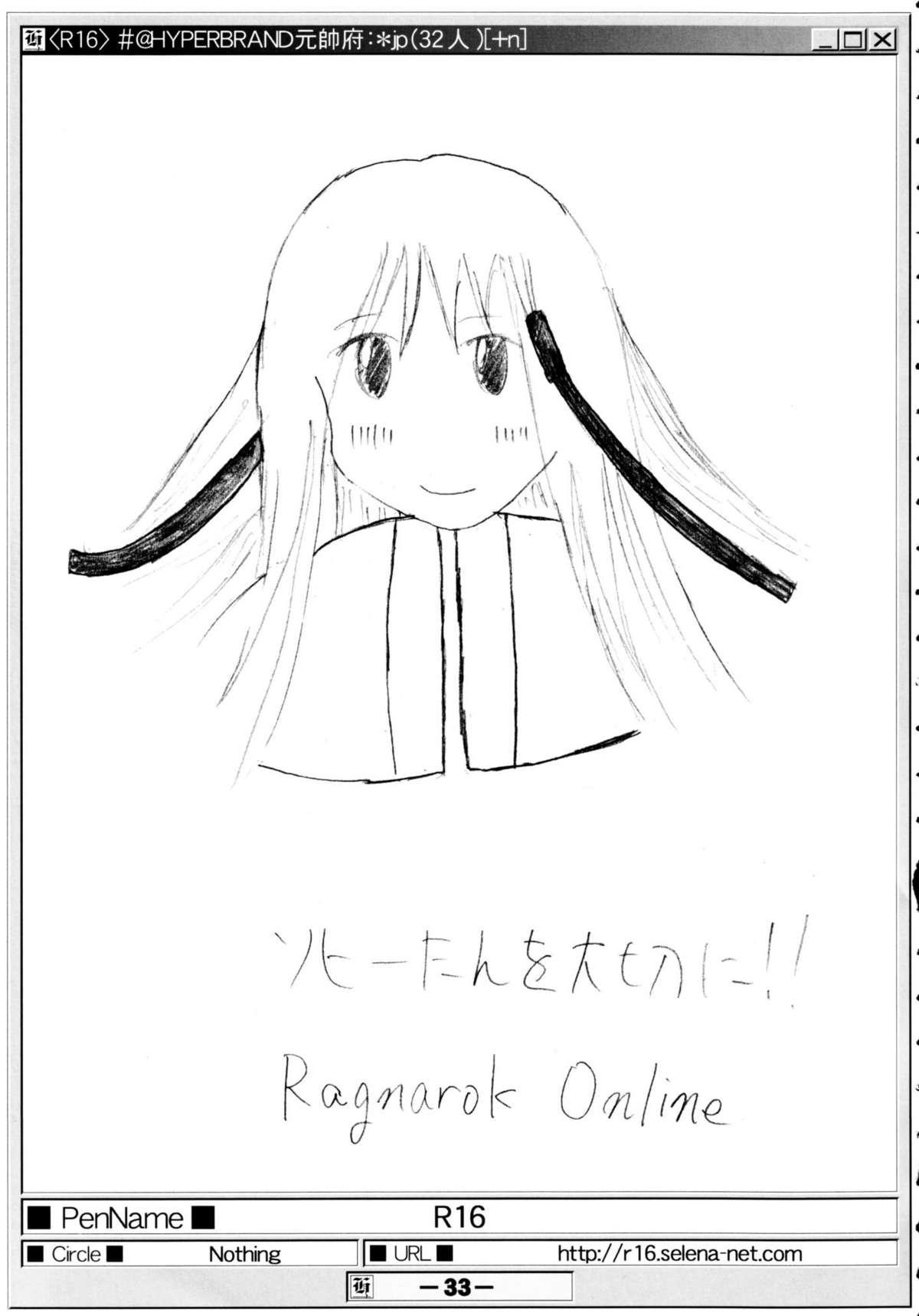 (Puniket 07) [HYPER BRAND (Deden, Ishihara Masumi, Kawamura Yasuhito)]  (Ragnarok Online) 31