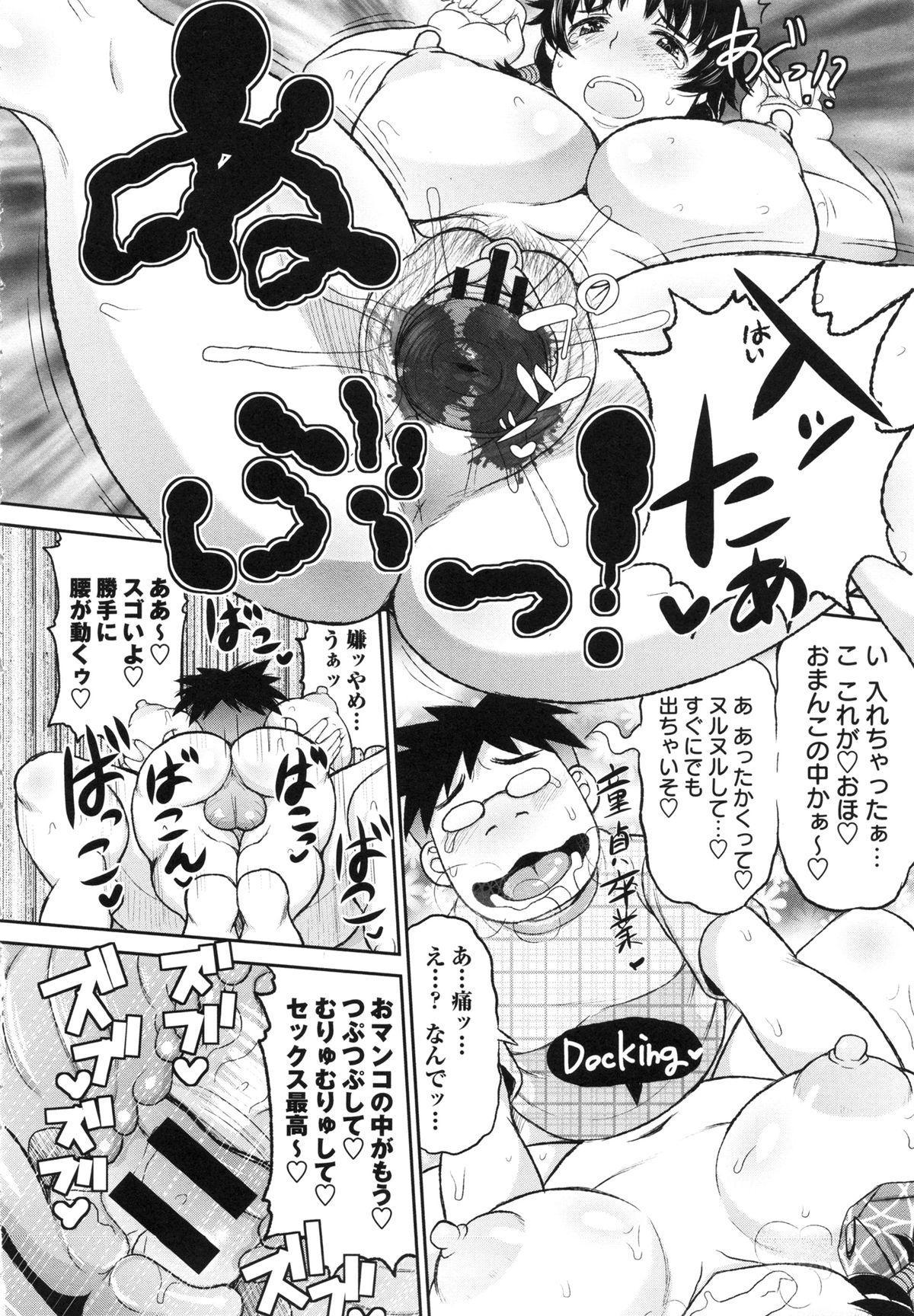 Deep Valley - Haramase!! Seishun 157