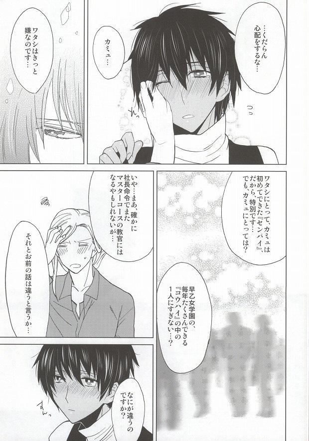 Scarlet Heart 8