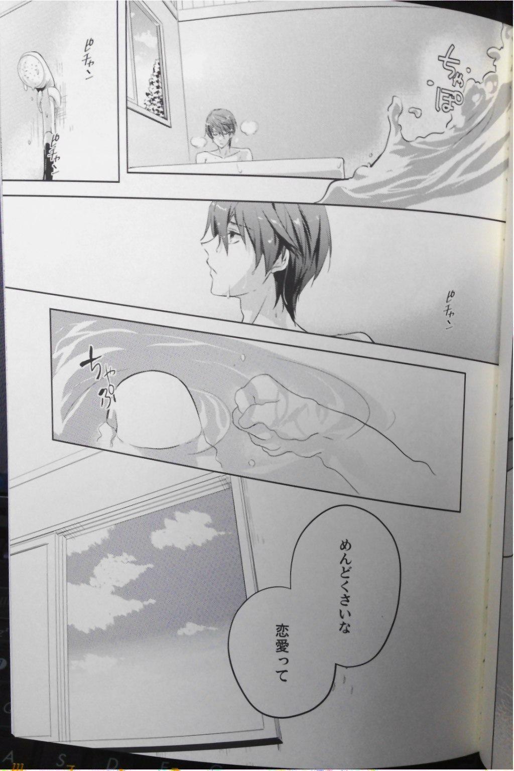 Mannaka ni Ireba Ochinai yo. 9