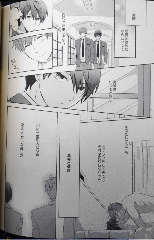 Mannaka ni Ireba Ochinai yo. 12