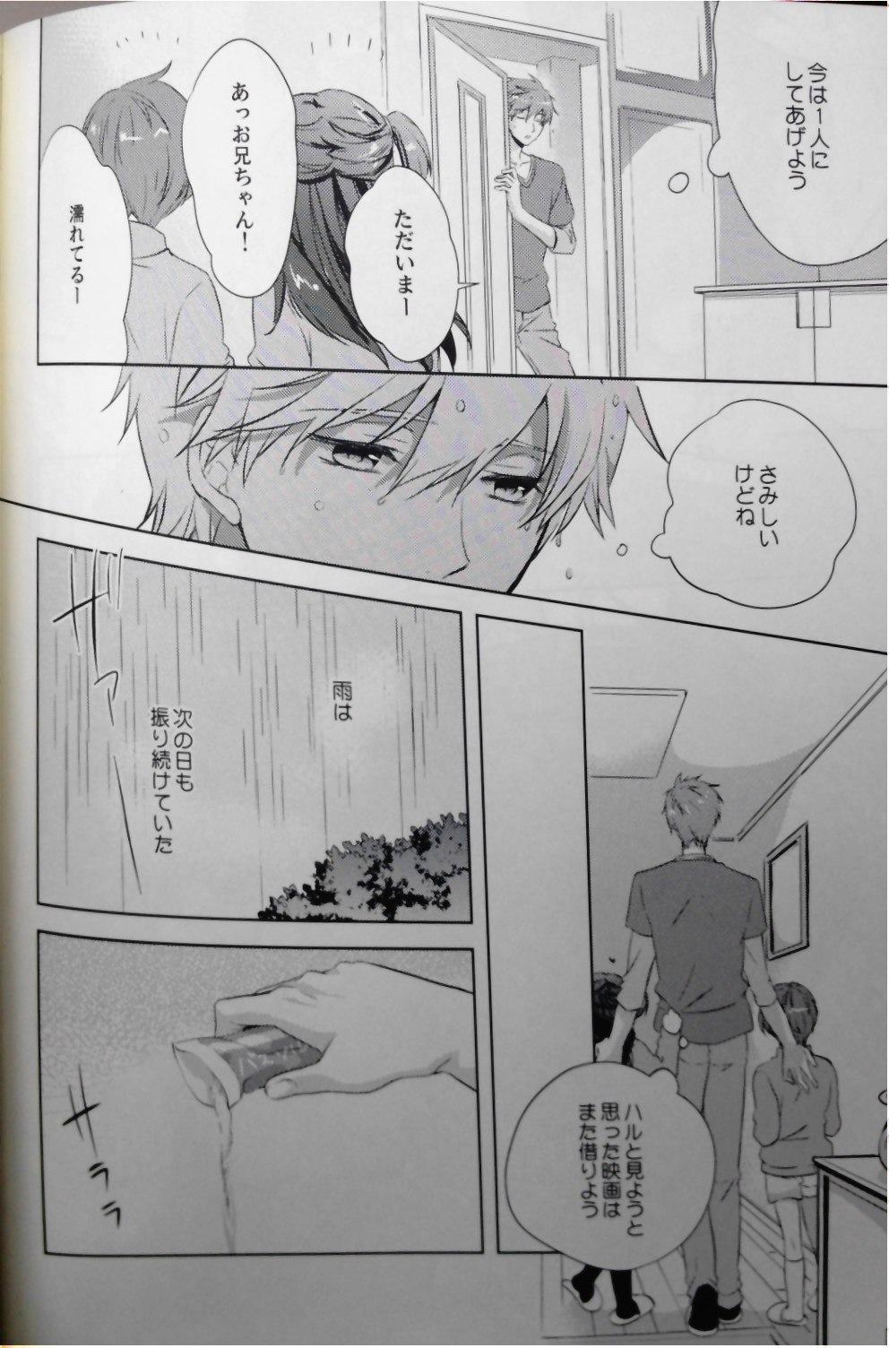 Mannaka ni Ireba Ochinai yo. 18