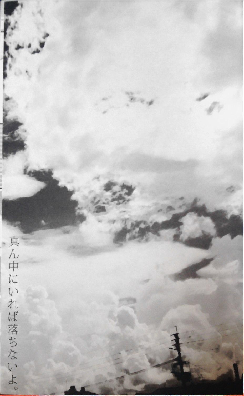 Mannaka ni Ireba Ochinai yo. 1