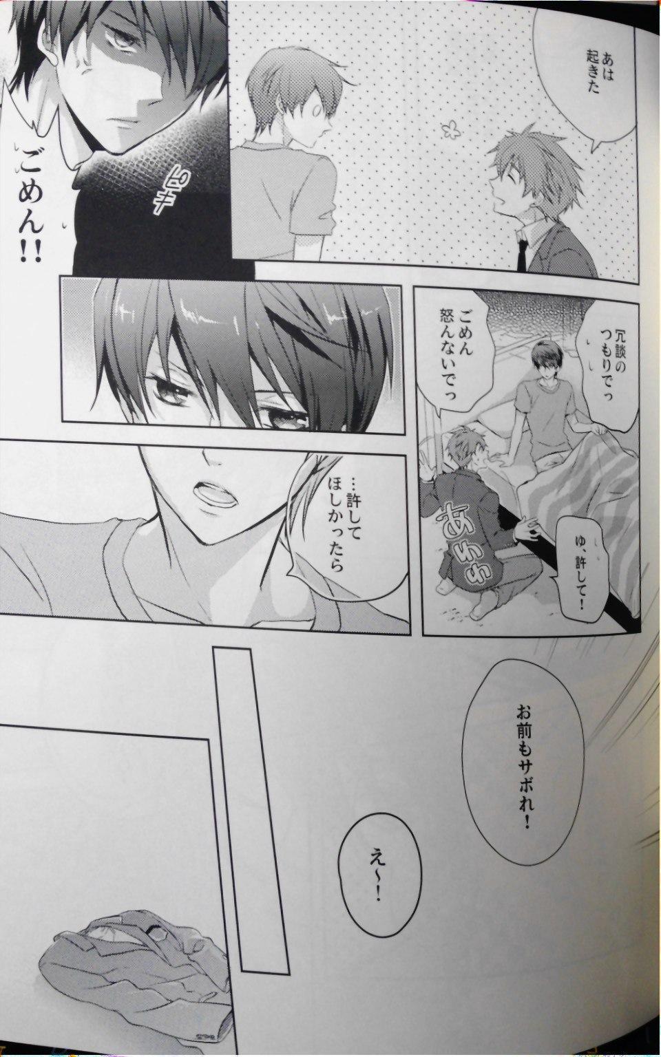 Mannaka ni Ireba Ochinai yo. 23