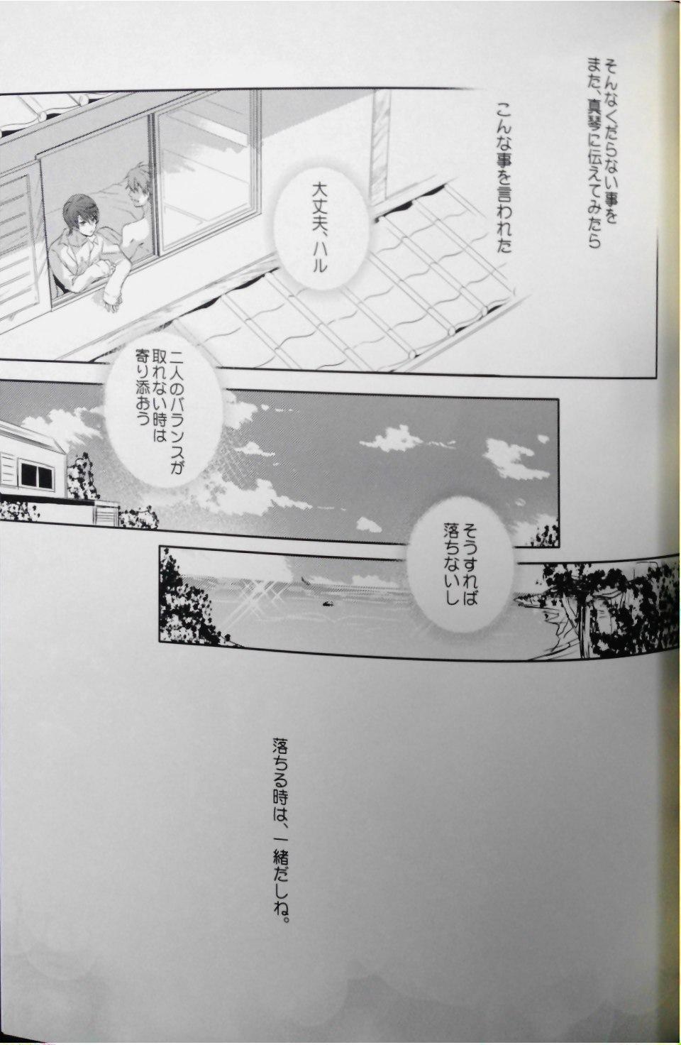 Mannaka ni Ireba Ochinai yo. 31