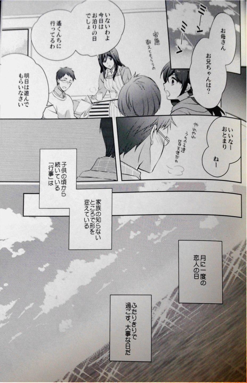 Mannaka ni Ireba Ochinai yo. 3