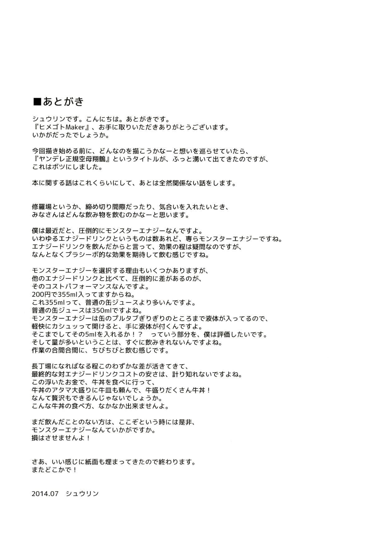 Himegoto Maker 16