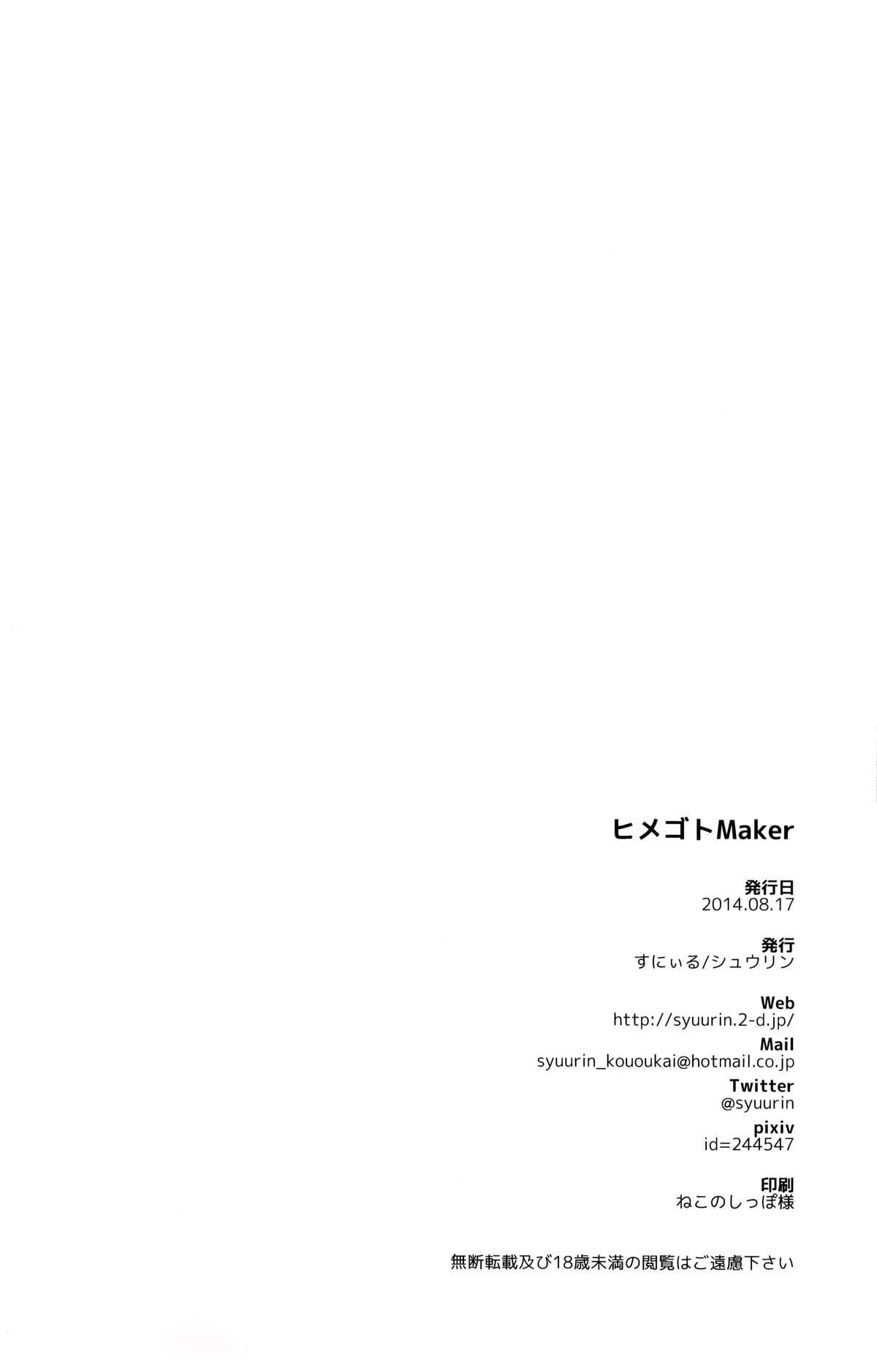 Himegoto Maker 17
