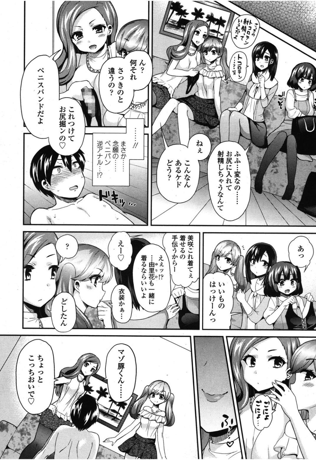 Girls forM Vol. 08 160