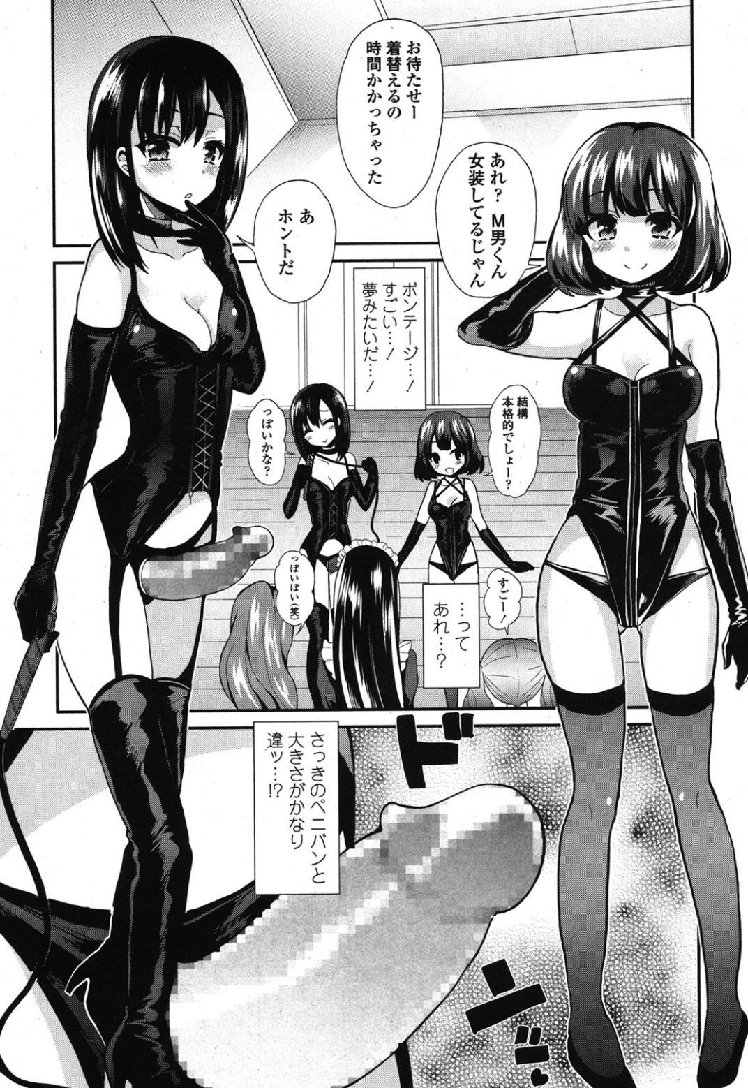 Girls forM Vol. 08 163