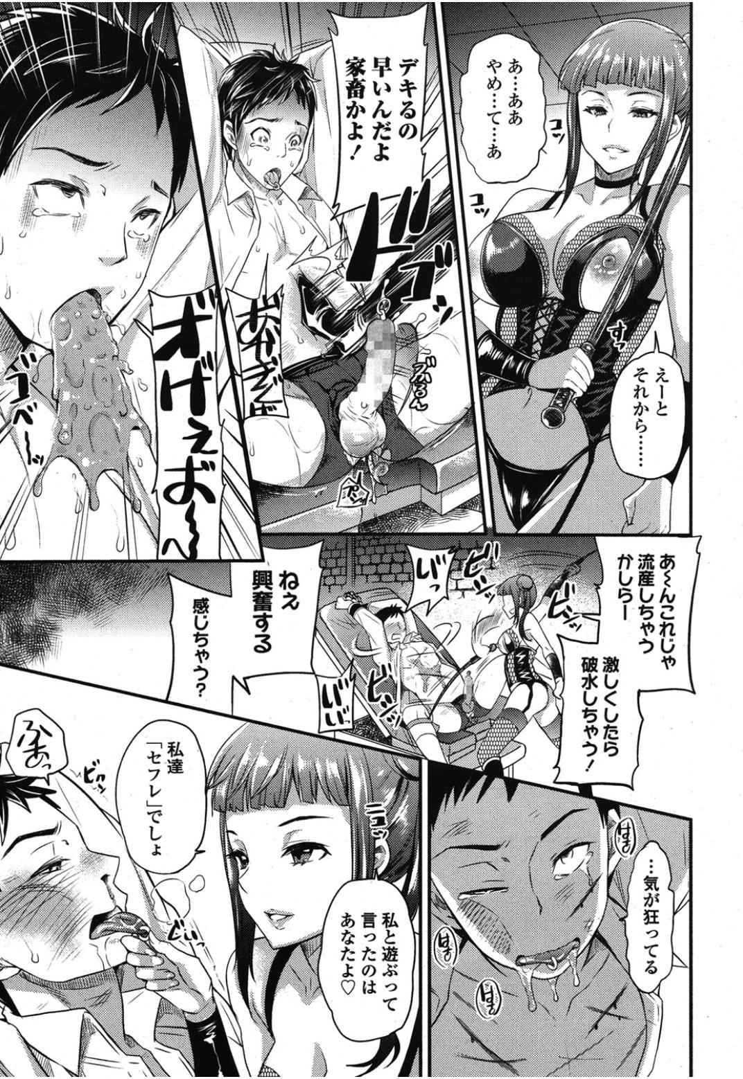 Girls forM Vol. 08 279