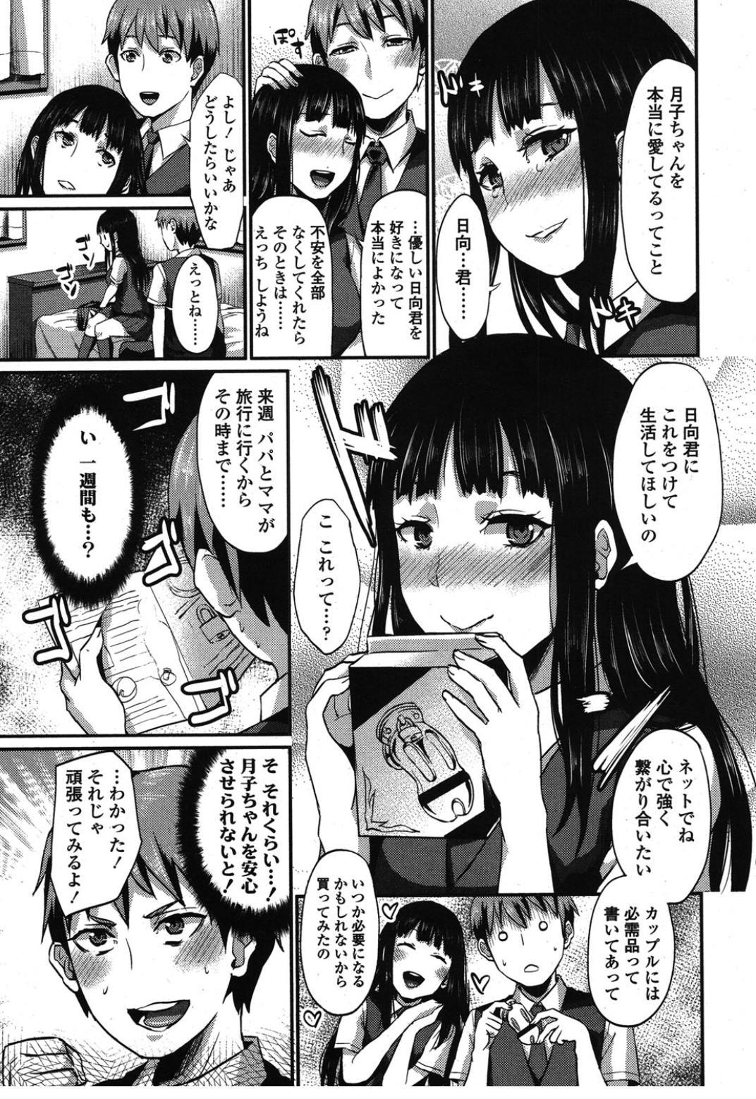 Girls forM Vol. 08 295