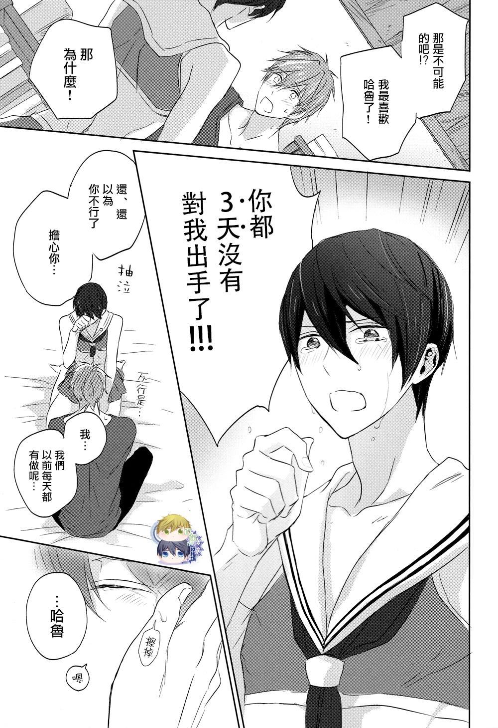 Cheer Haru-chan no Yuuutsu 9