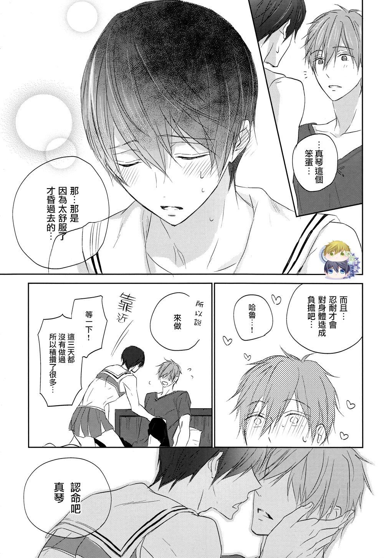 Cheer Haru-chan no Yuuutsu 11