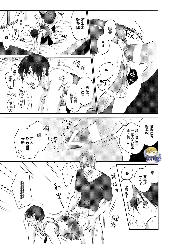 Cheer Haru-chan no Yuuutsu 15