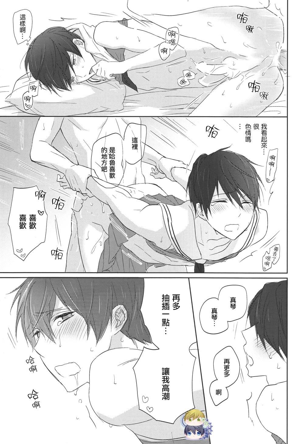 Cheer Haru-chan no Yuuutsu 19
