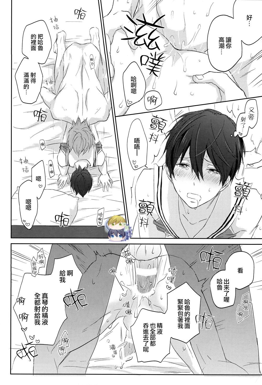 Cheer Haru-chan no Yuuutsu 20
