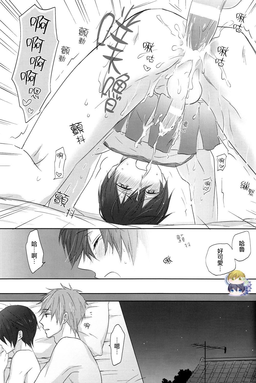Cheer Haru-chan no Yuuutsu 21
