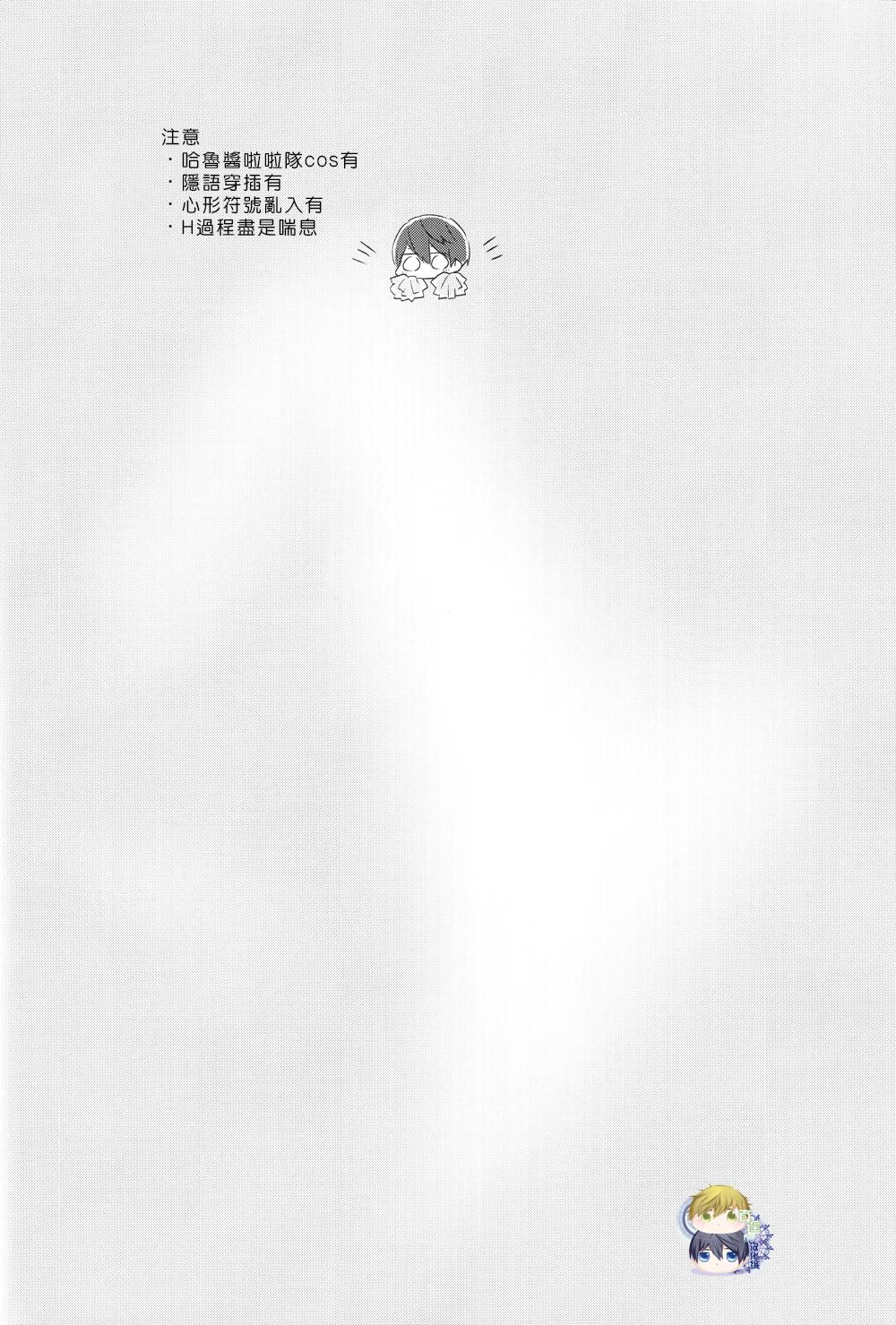Cheer Haru-chan no Yuuutsu 2