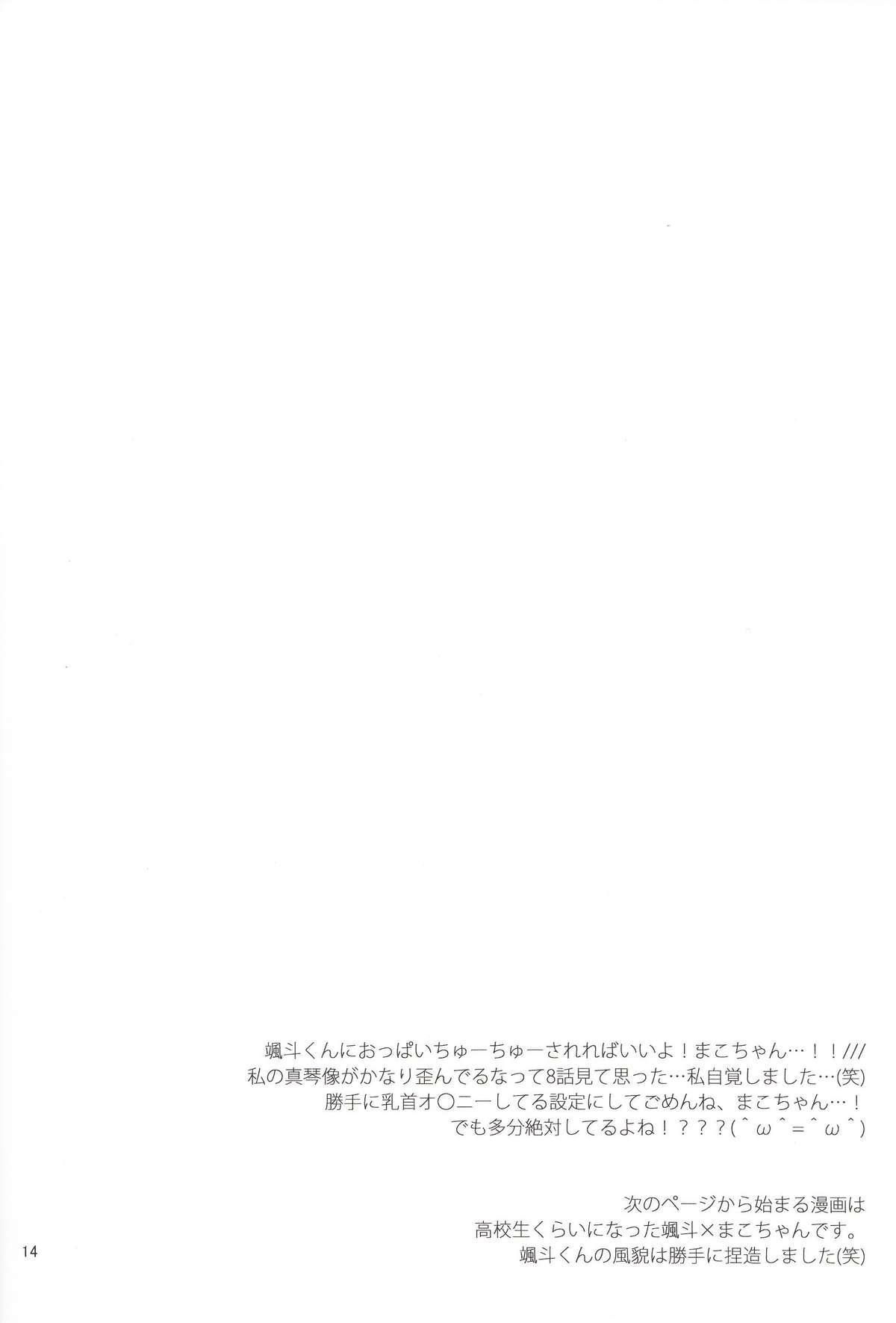 Tachibana Coach no Kojin Lesson 12