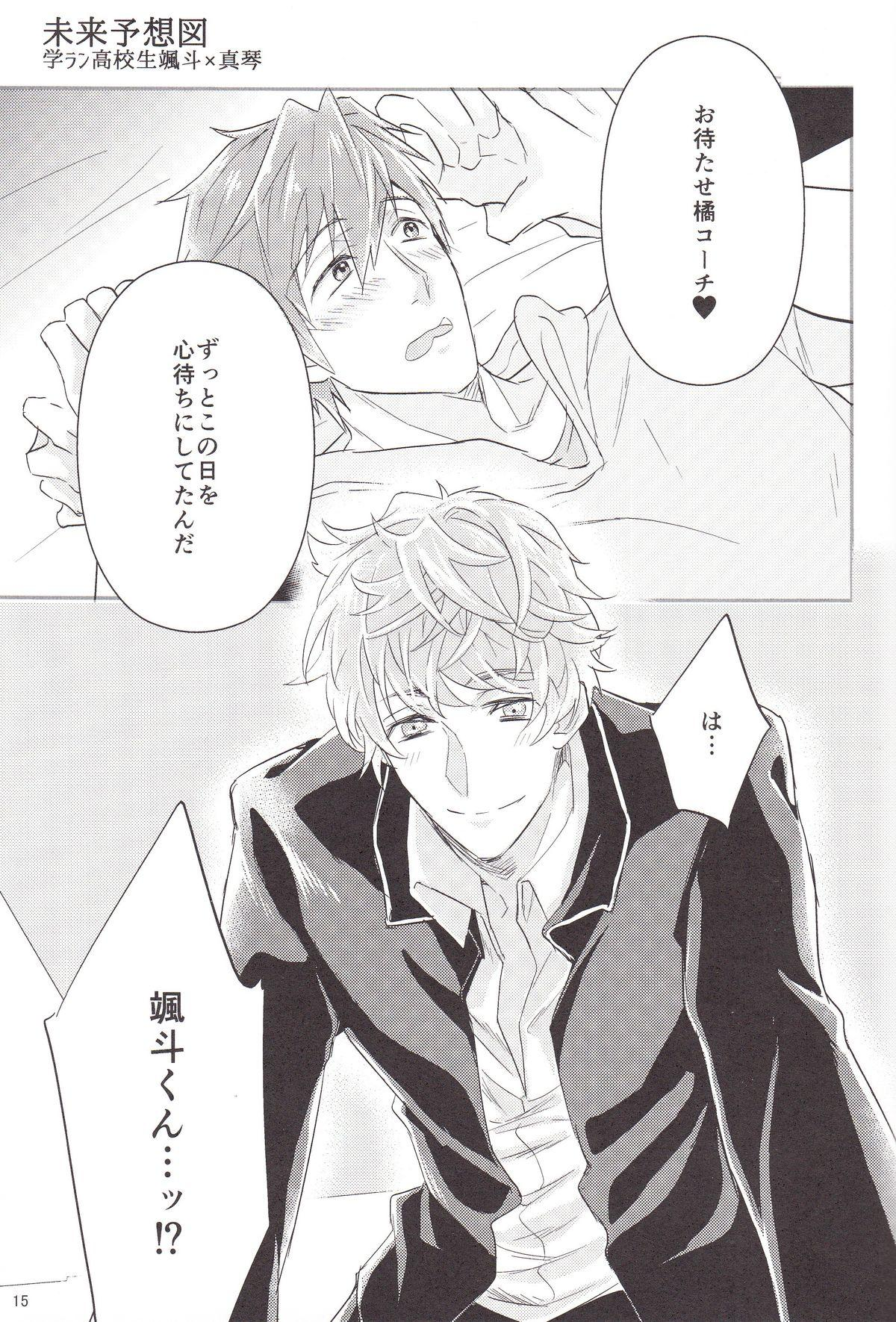 Tachibana Coach no Kojin Lesson 13