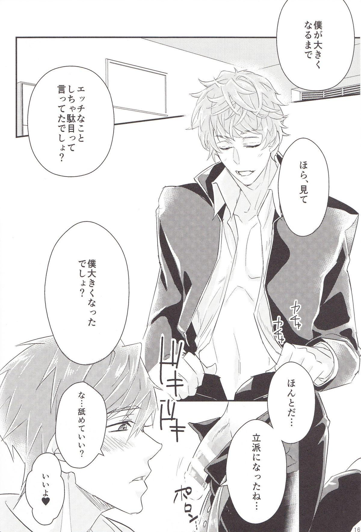 Tachibana Coach no Kojin Lesson 14