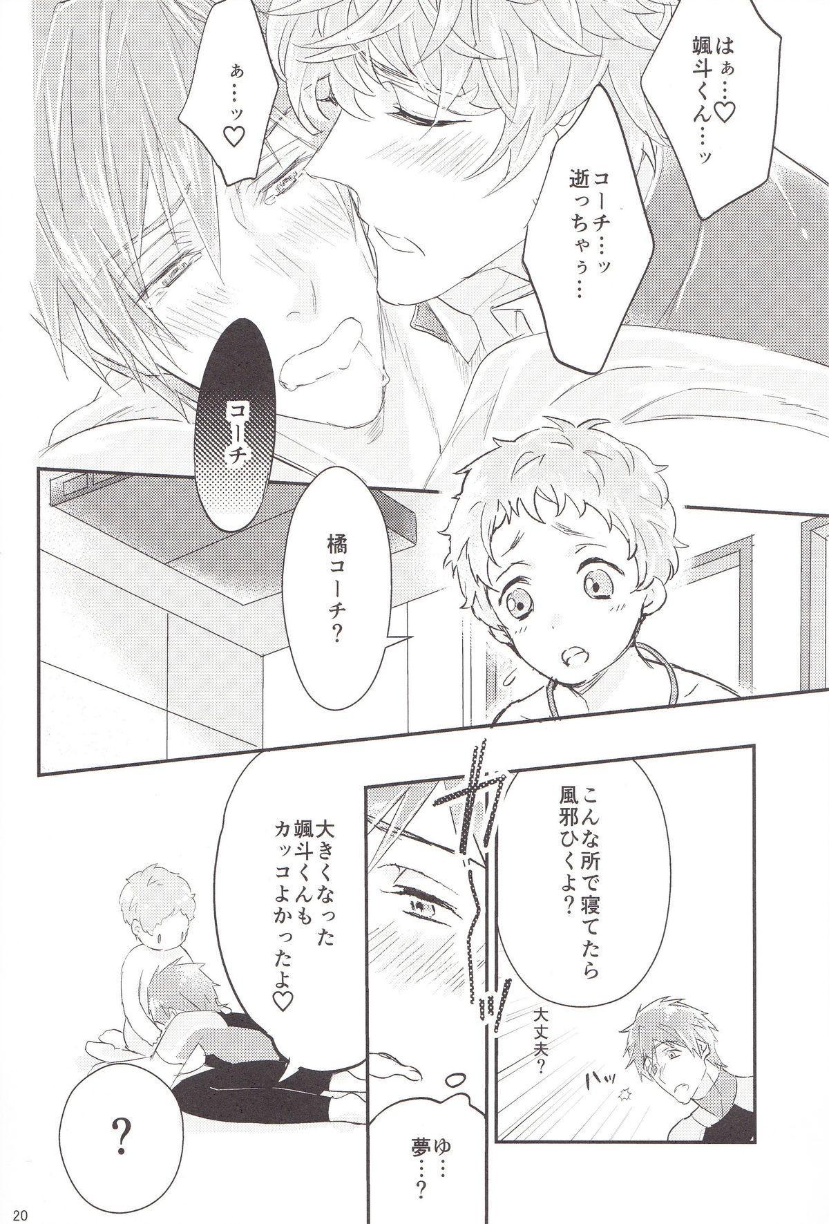 Tachibana Coach no Kojin Lesson 18