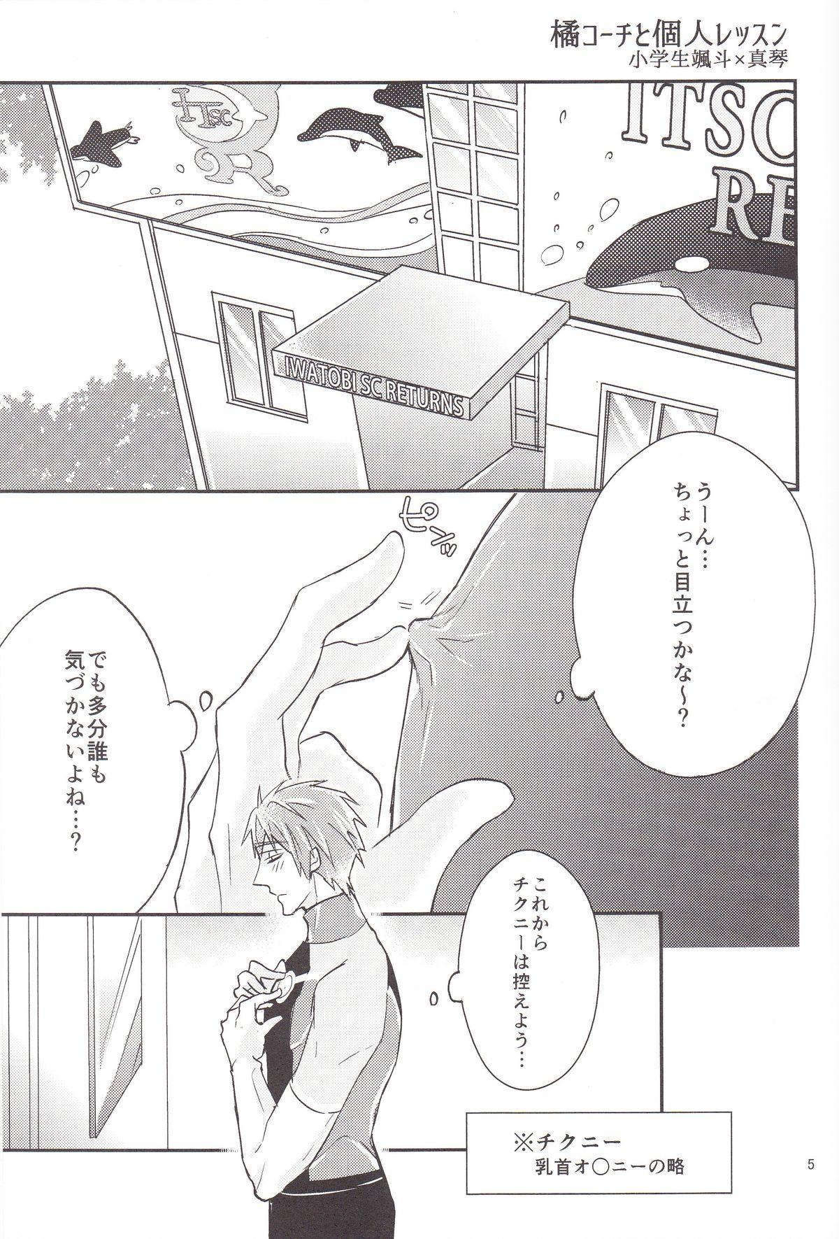 Tachibana Coach no Kojin Lesson 3
