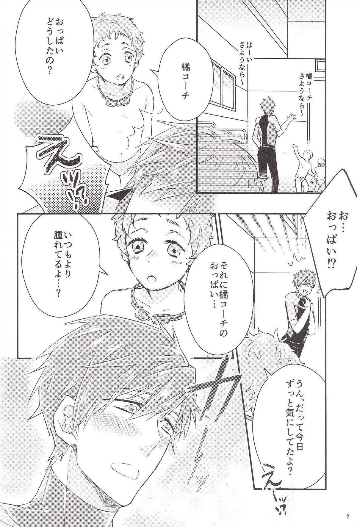 Tachibana Coach no Kojin Lesson 4